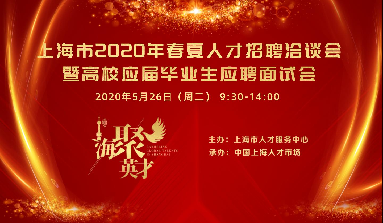 上海市2020年春夏人才招聘洽谈会暨高校