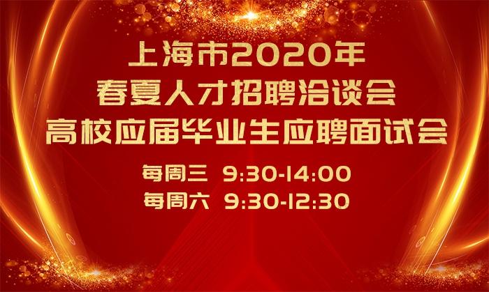 上海市2020年春夏人才招聘洽谈会暨高校应届毕业生应聘面试会