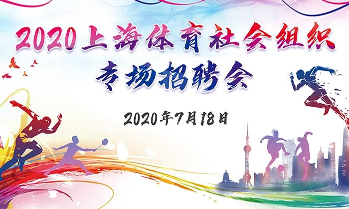 2020年上海体育社会组织专场招聘会