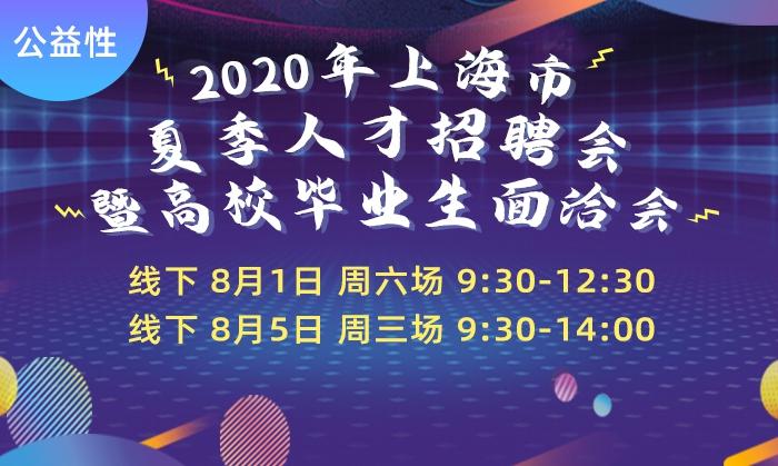 【8月8日 8月12日】2020年上海市