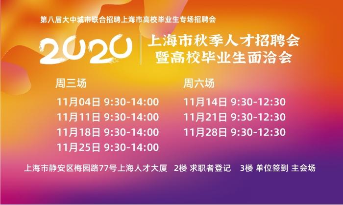 【11月单位报展通道】2020年上海市冬季人才招聘会暨高校毕