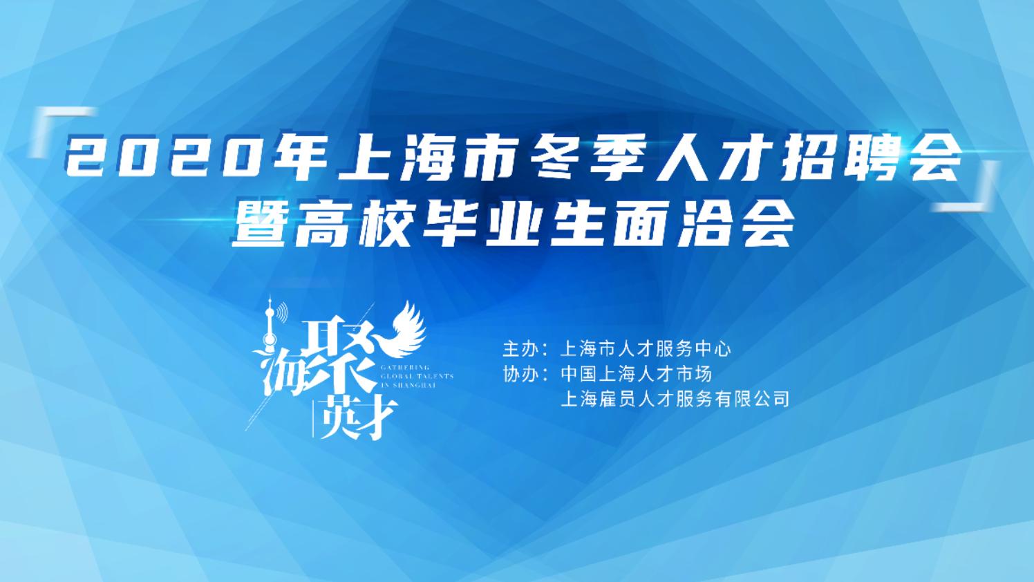 【11月求职预约通道】2020年上海市冬季人才招聘会暨高校毕