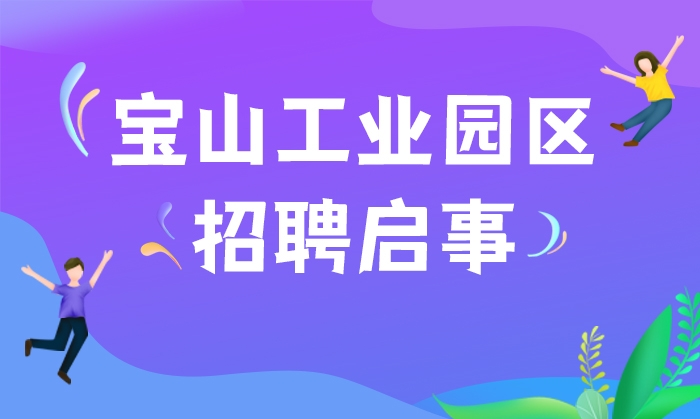 宝山工业园区招聘启事