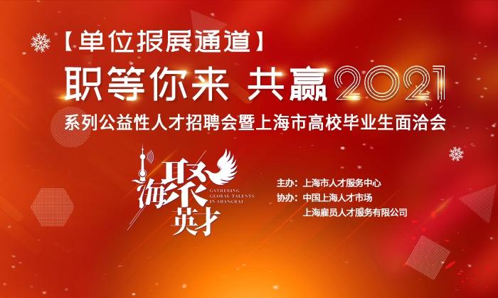 职等你来共赢2021系列公益性人才招聘会暨上海市高校毕业生面