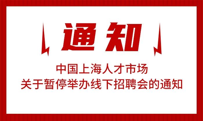 中国上海人才市场关于暂停举办线下招聘会的通知