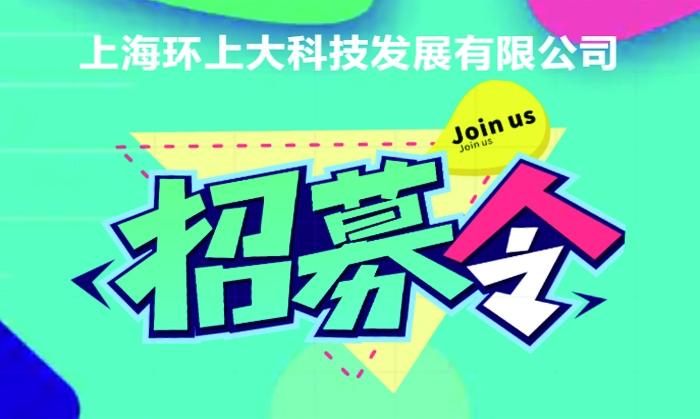 上海环上大科技发展有限公司招聘公告