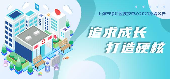 追求成长 打造硬核- - -上海市徐汇区疾控中心 2021