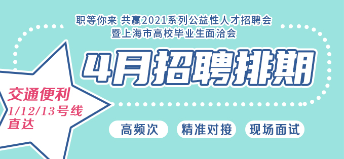 中国上海人才市场·4月面洽会排期出炉!