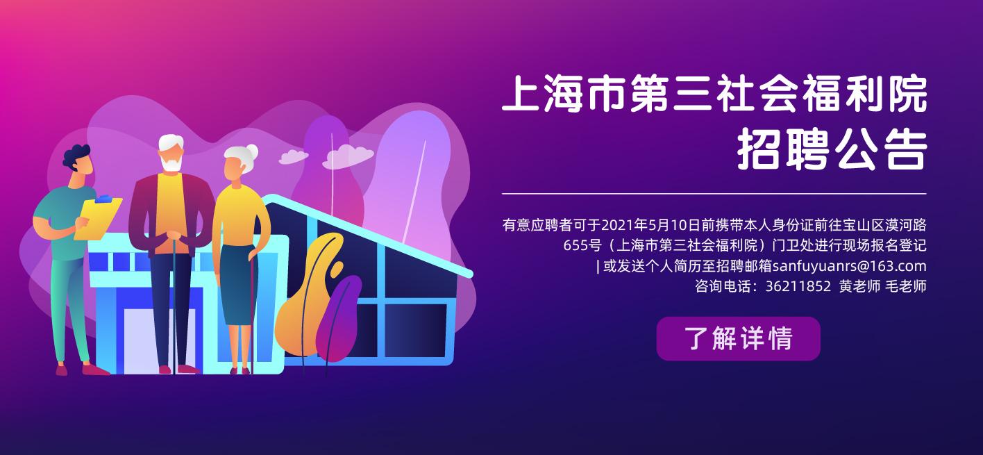 上海市第三社会福利院招聘信息