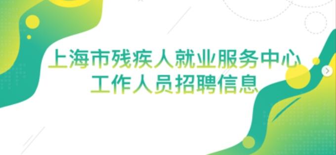 上海市残疾人就业服务中心工作人员招聘信息