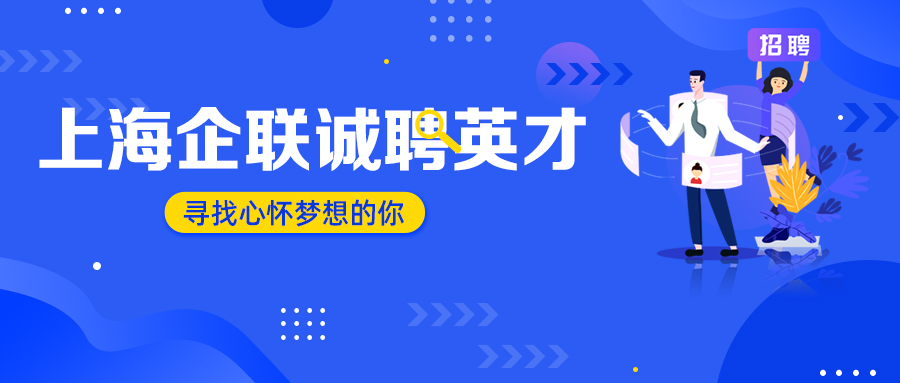 上海企联诚聘英