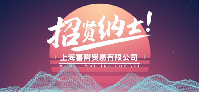 上海喜购贸易有限公司(东方礼道)招贤纳士