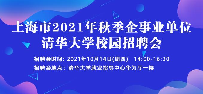 上海市2021年秋季企事业单位清华大学校园招聘会
