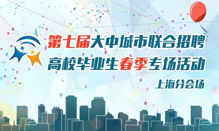第七届大中城市联合高校毕业生春季招聘会.jpg