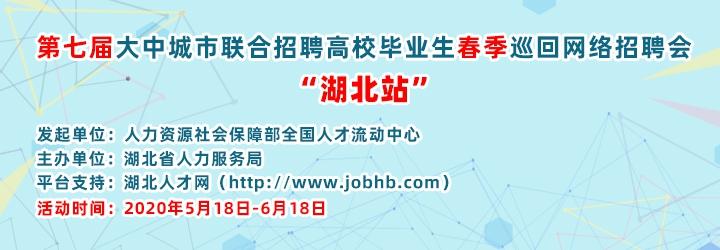 新闻资讯内页图-湖北站.jpg