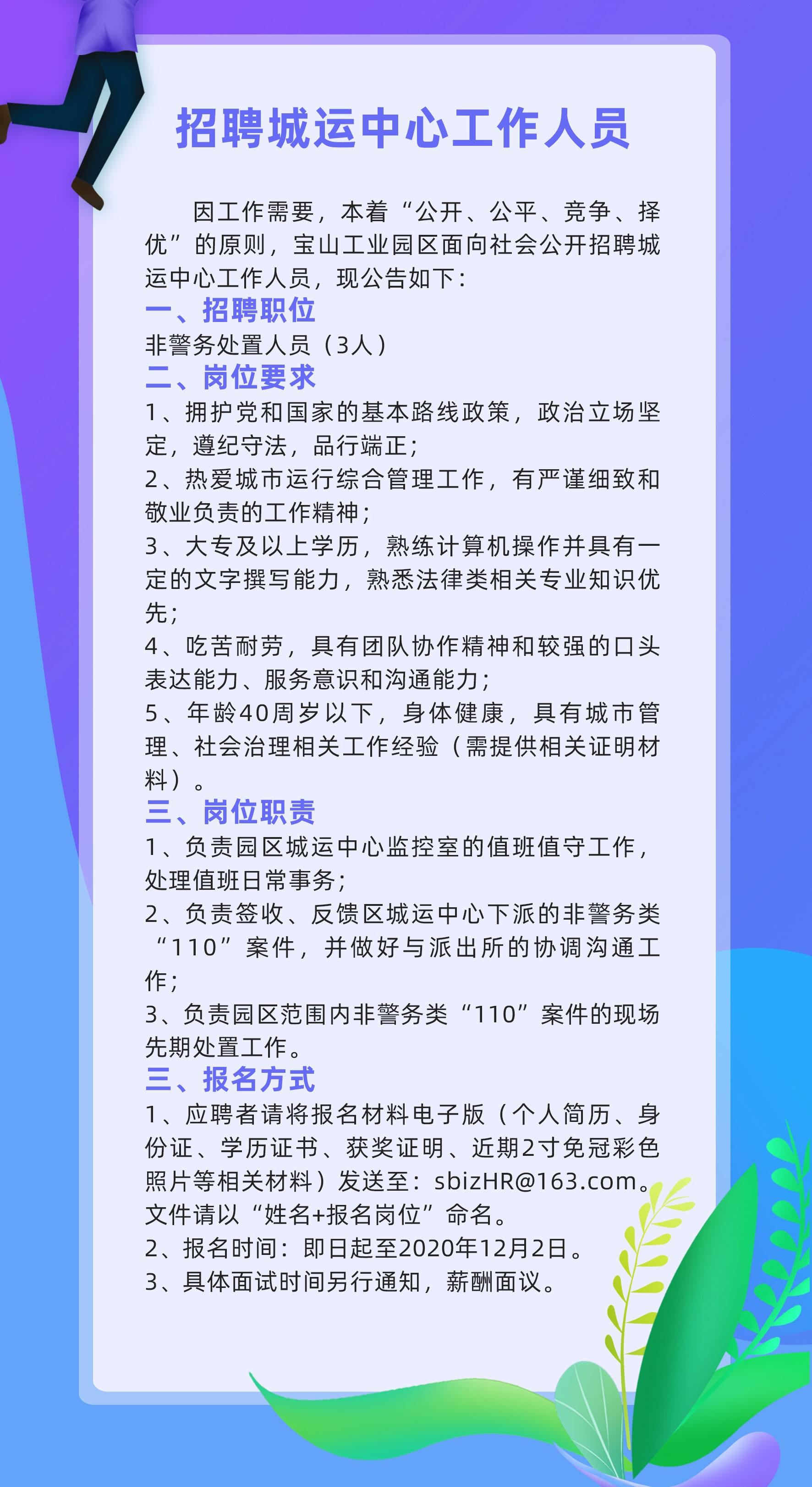 宝山招聘02.jpg