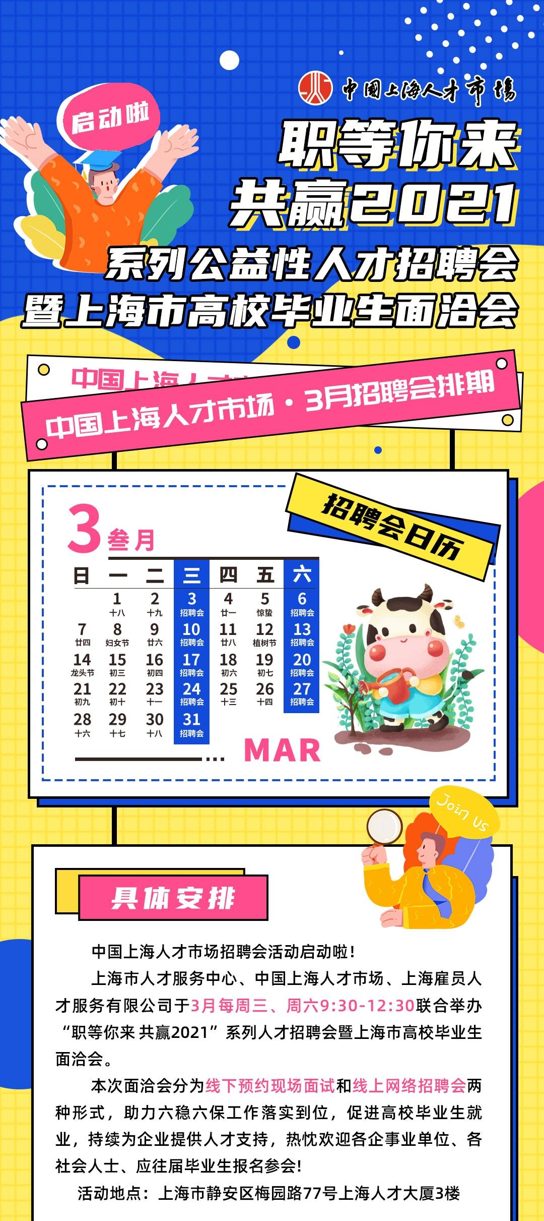 3月招聘会日历_01.jpg