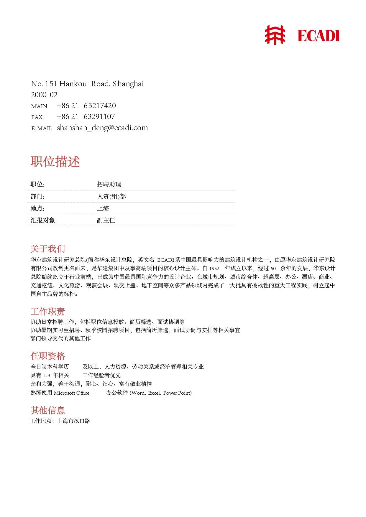 JD - 招聘助理,华东总院-01.jpg
