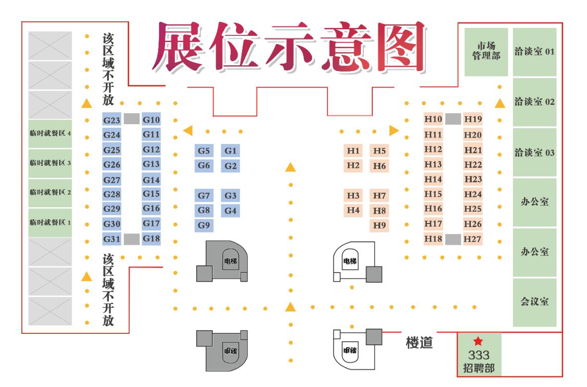 职等你来共赢2021系列公益性人才招聘会暨上海市高校毕业生面洽会(4.21)